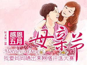 郎溪第二届感恩五月母亲节・我爱妈妈晒出来网络评选大赛
