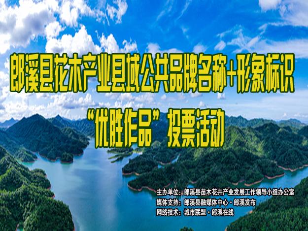 郎溪县花木产业县域公共品牌名称+形象标识优胜作品在线投票