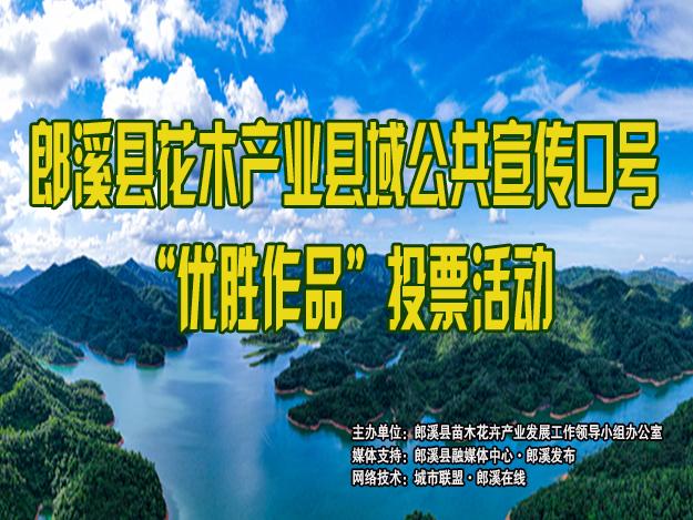 郎溪县花木产业县域公共宣传口号优胜作品在线投票