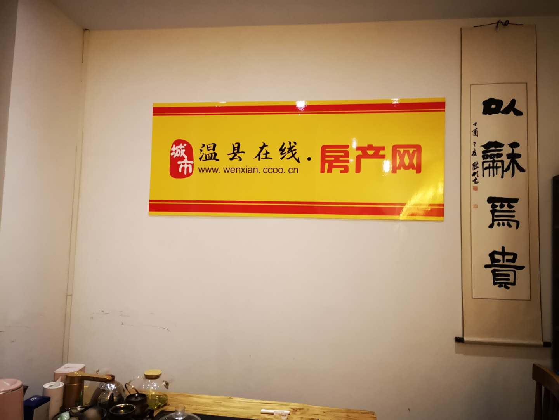 温县在线办公环境