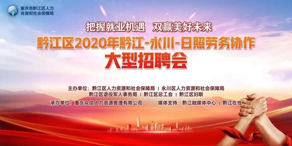 重庆黔江万博体育手机客户端下载大型招聘会