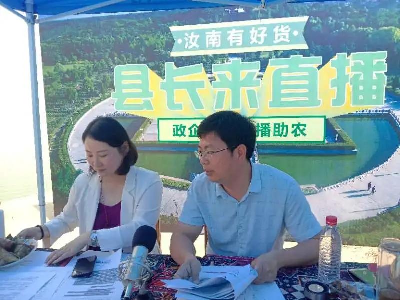 河南汝南万博体育手机客户端下载直播助农活动