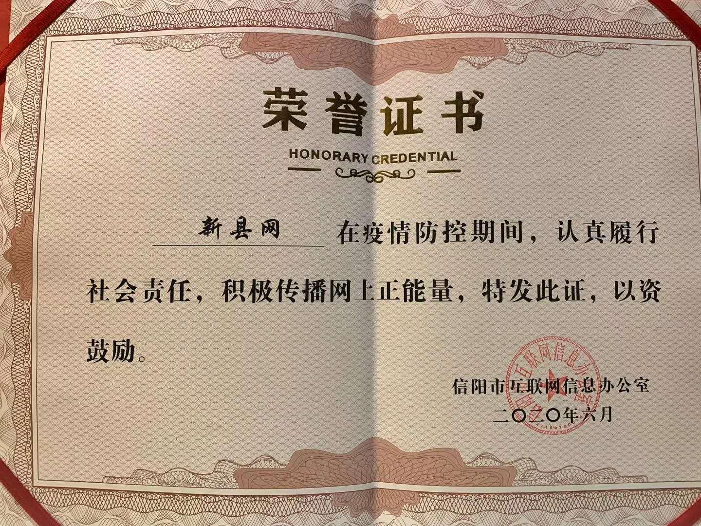 河南新县网在疫情期间传播正能量获荣誉证书