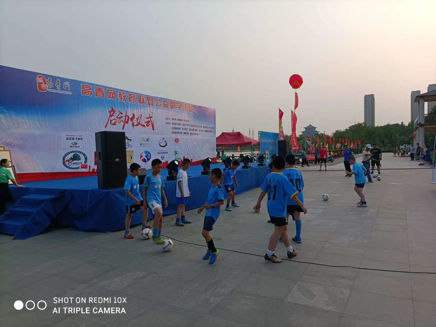 山东高青网教育联盟公益助学活动启动仪式