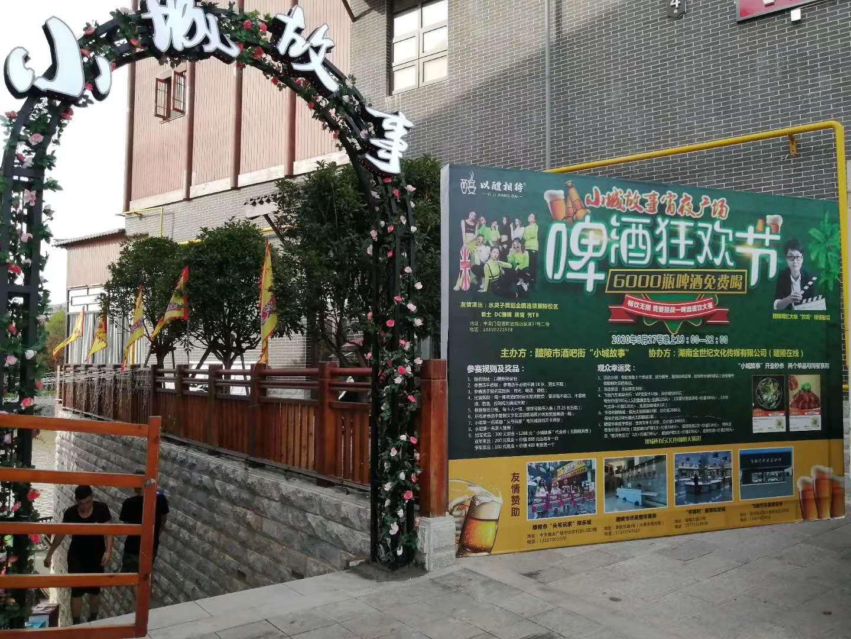 湖南醴陵万博体育手机客户端下载啤酒狂欢节
