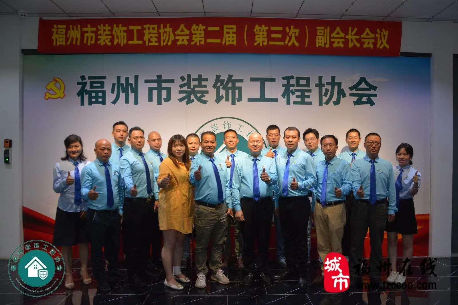 热烈祝贺福建省福州市装饰工程协会第二届会...