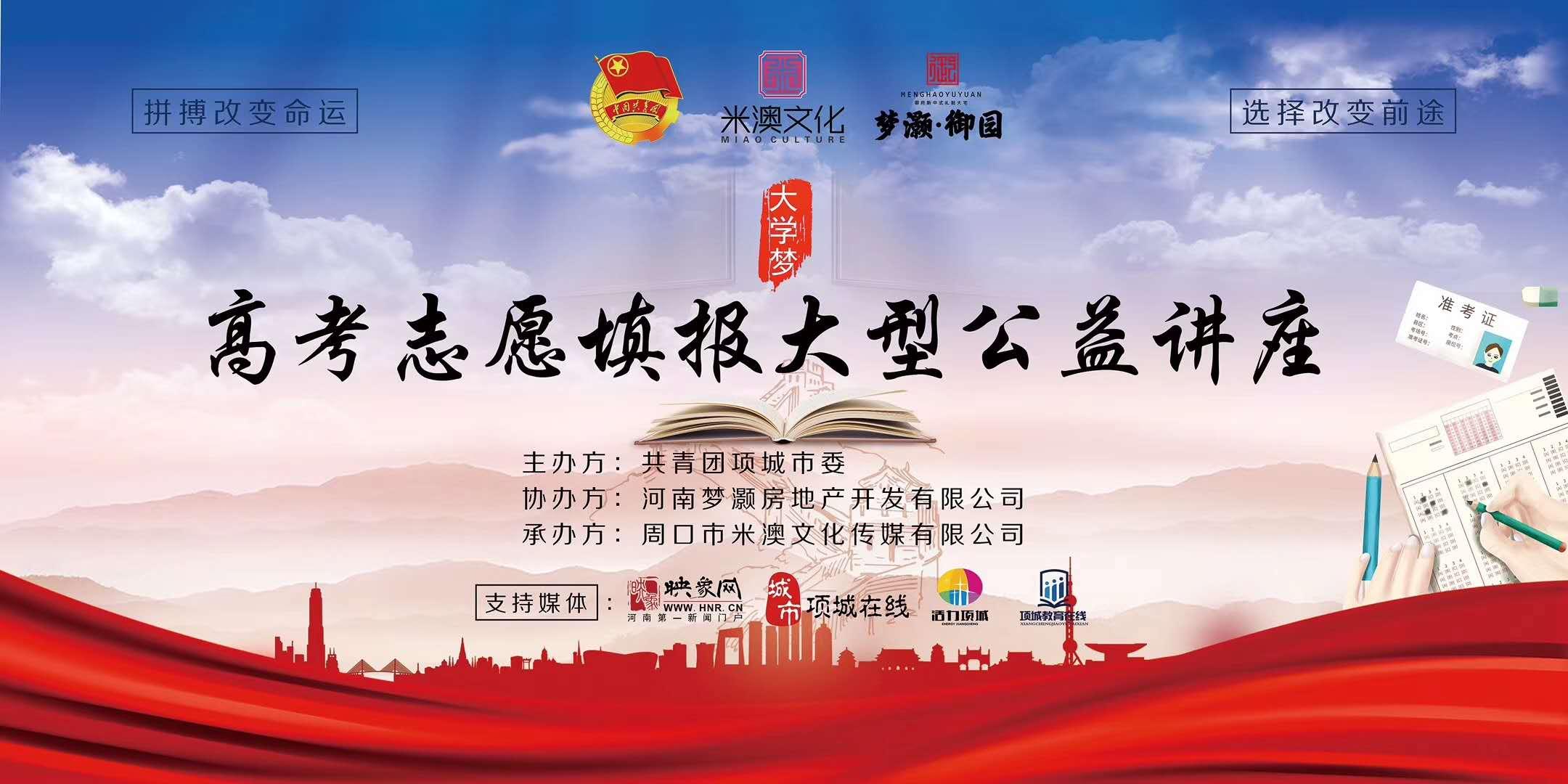 河南省项城万博manbetx下载地址举办高考志愿填报大型公益讲...