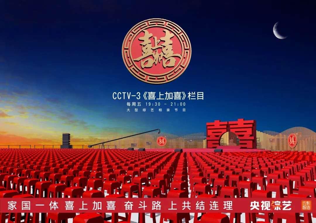 CCTV-3《喜上加喜》走进山东枣强,央...