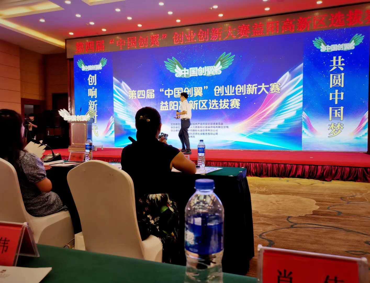 """湖南省益阳在线举办第四届""""中国创翼""""创业..."""