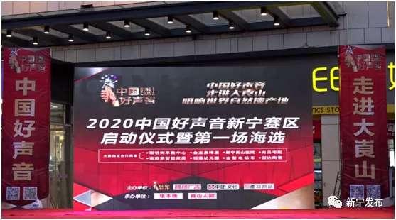 湖南省2020中国好声音新宁赛区启动仪式...