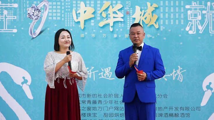 吉林省白城app万博彩票爱在中华城相亲会圆满成功