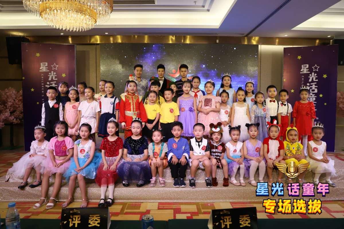 海南省琼海在线举办星光话童年-小主持人盛...