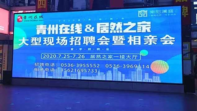山东省青州万博manbetx下载地址大型招聘会暨相亲会