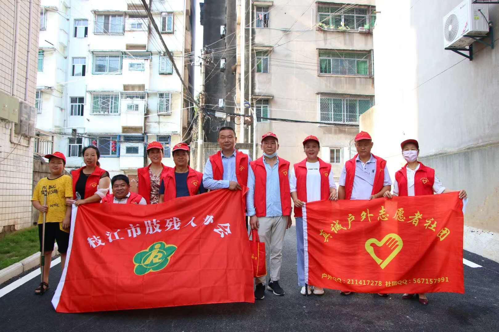 湖北省枝江市户外志愿者协会和枝江市残疾协...