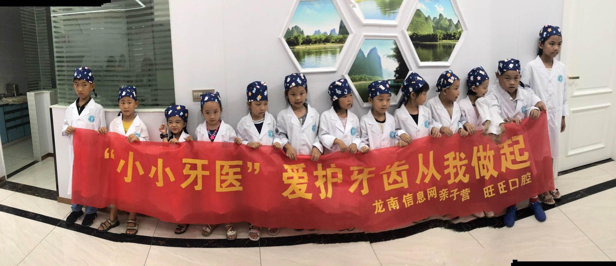 """江西龙南信息网""""小小牙医""""活动圆满成功"""