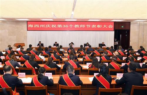 青海省海西在线海西州召开庆祝第36个教师...