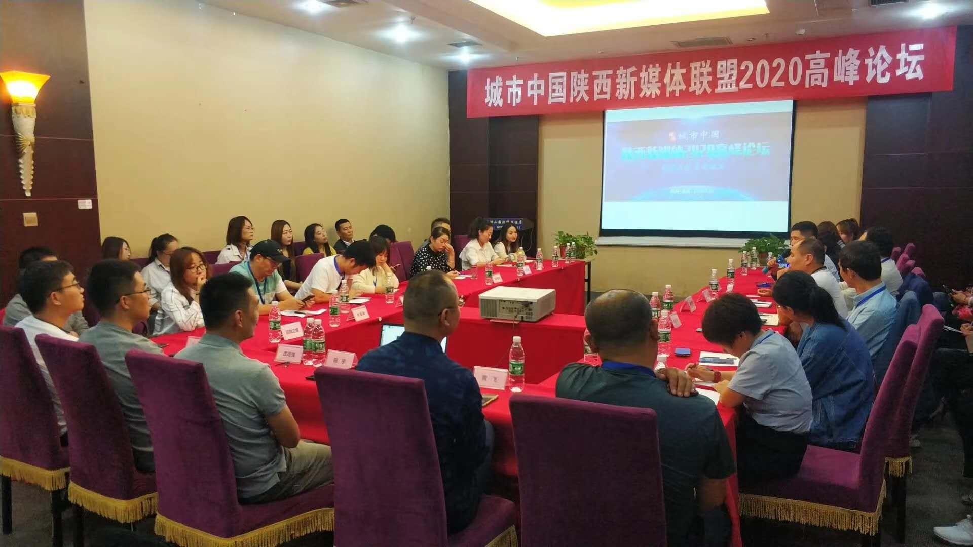 """城市中国""""陕西新媒体2020高峰论坛""""在..."""