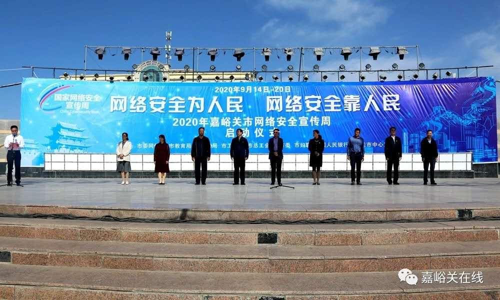 """甘肃嘉峪关在线""""2020年网络安全宣传周..."""