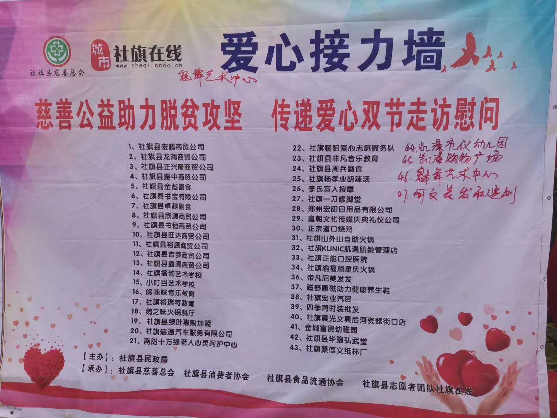 河南社旗在线传递爱心走访慰问活动