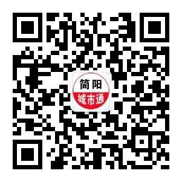 简阳在线官方微信