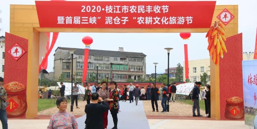 """祝贺湖北枝江热线承办""""2020.枝江市农..."""