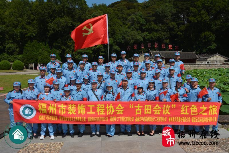 福建省福州在线装饰工程协会走进会企轮值走...