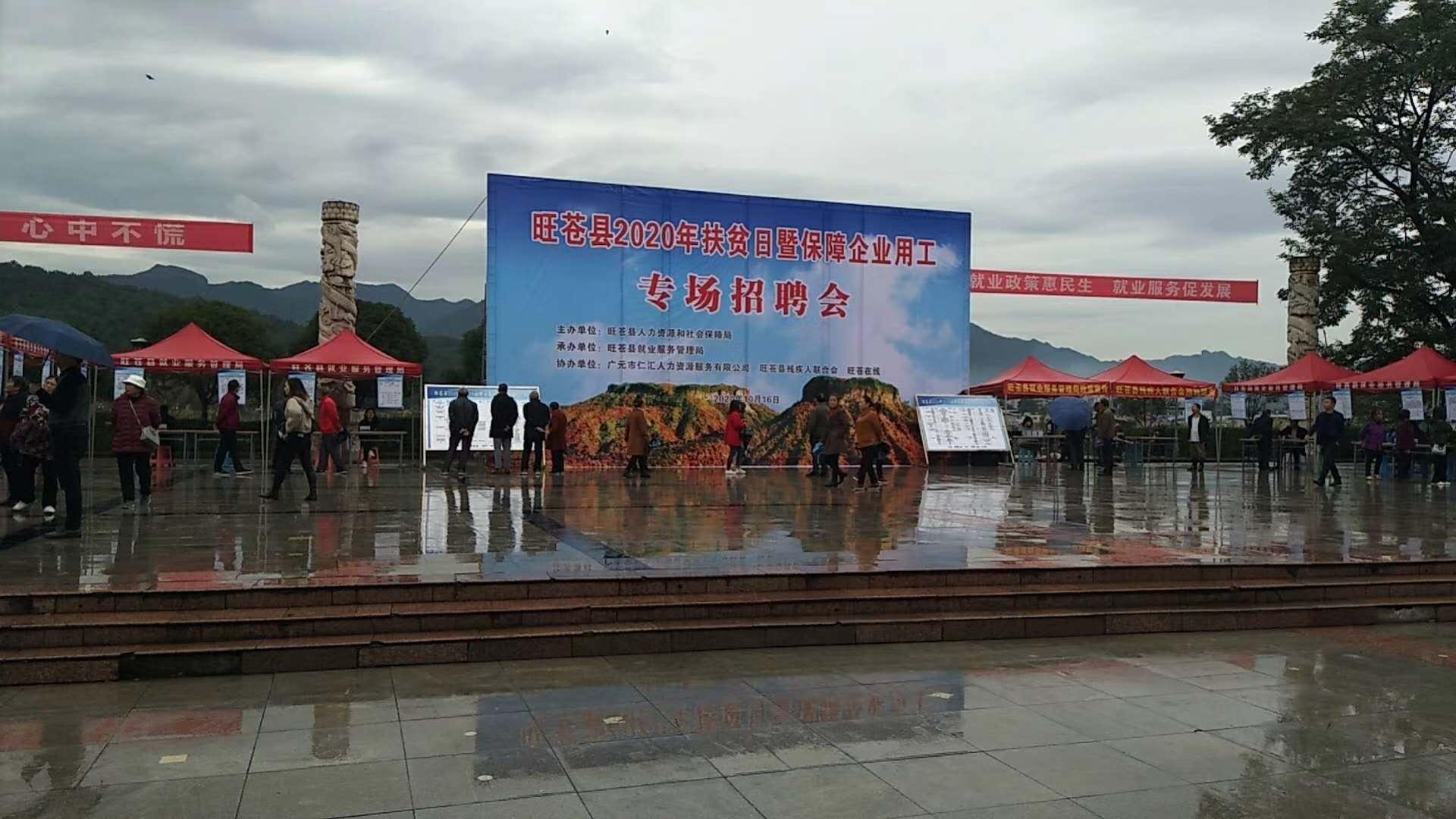重庆旺苍万博manbetx下载地址2020年扶贫日暨专场招聘会...