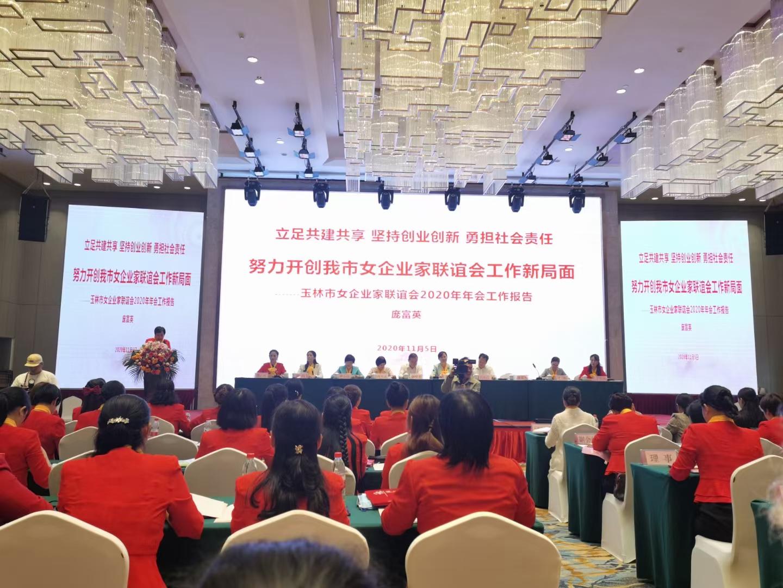 广西省玉林市女企业家联谊会2019-20...
