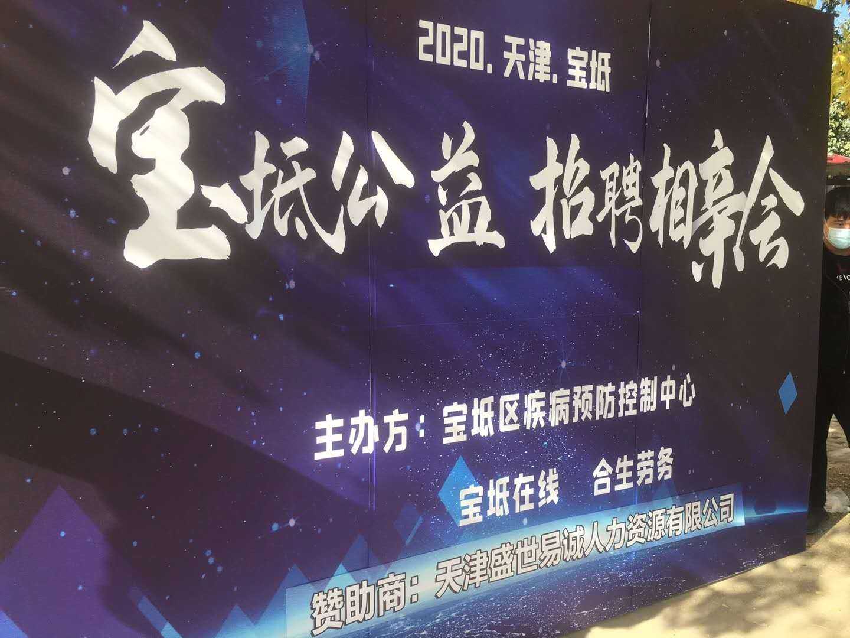 天津宝坻在线招聘会+相亲会+电商节线下线...