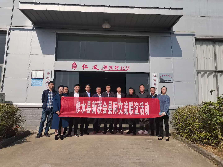 江西修水在线举办新闻会县际交流联谊活动