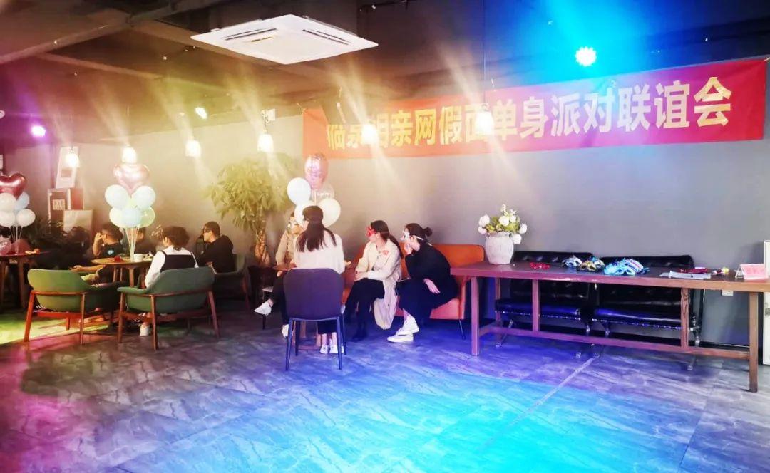 缀醵啵贺安徽临泉在线举办假面单身派对联谊会圆...