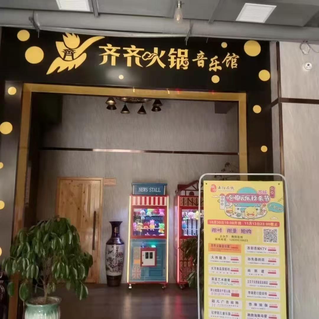 河南舞阳在线吃喝玩乐秒杀节