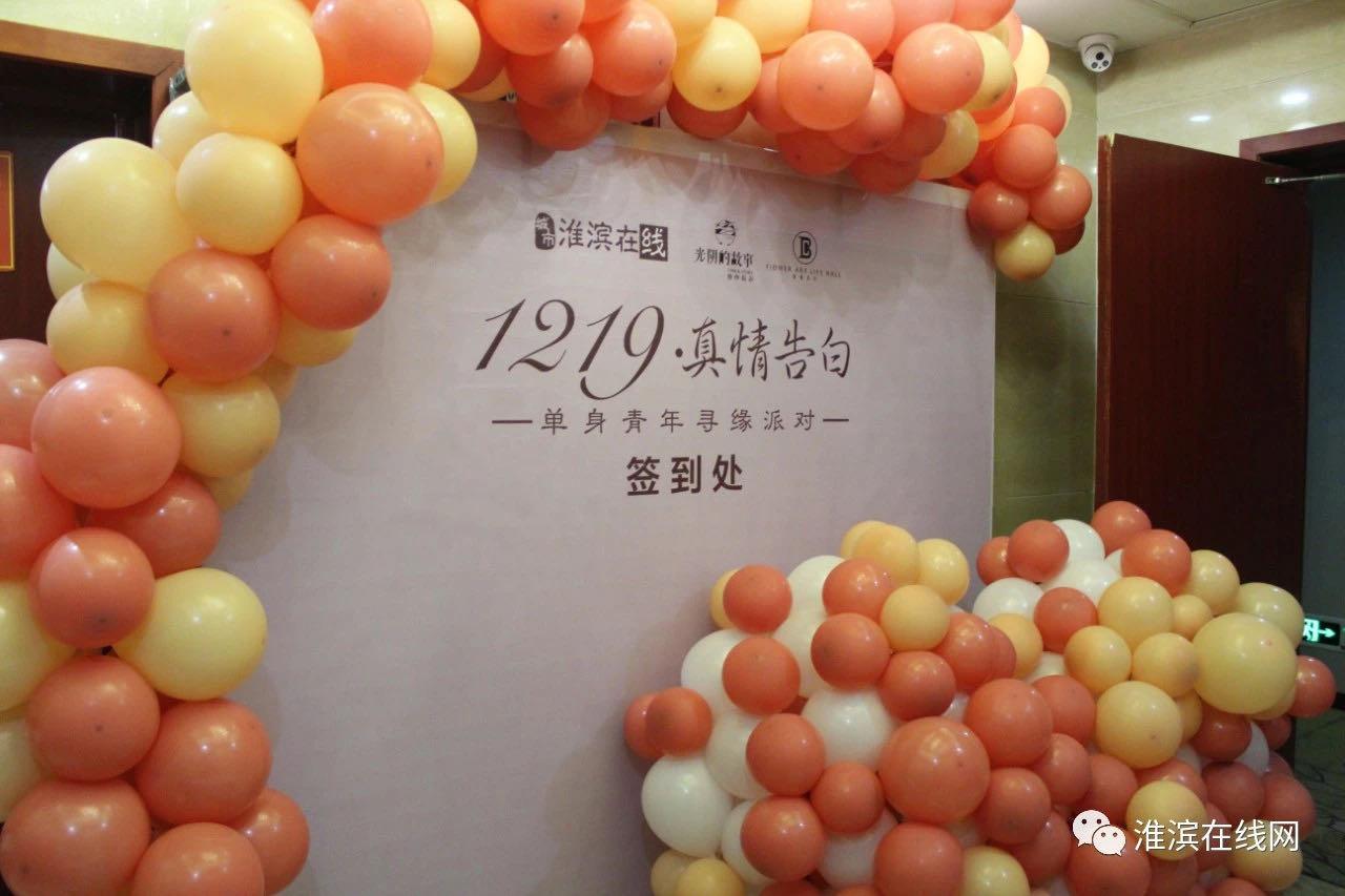 祝贺河南淮滨在线举办单身青年寻缘派对圆满...