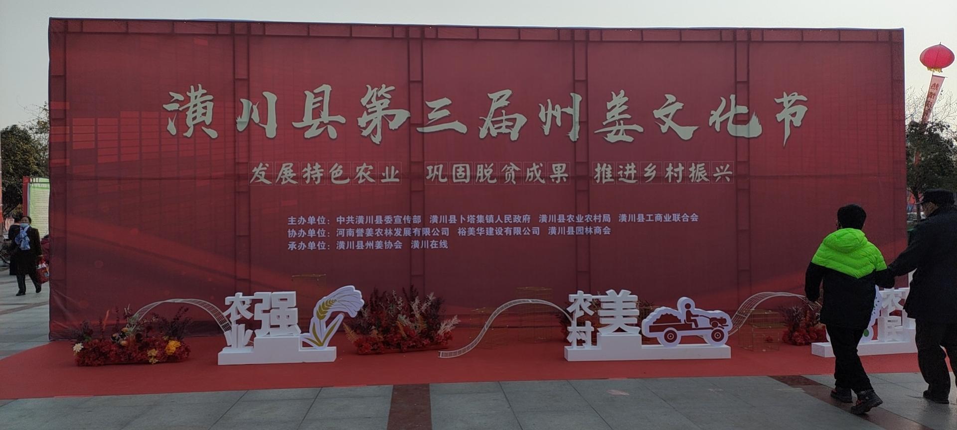 河南潢川在线举2020潢川县第三届州姜文...