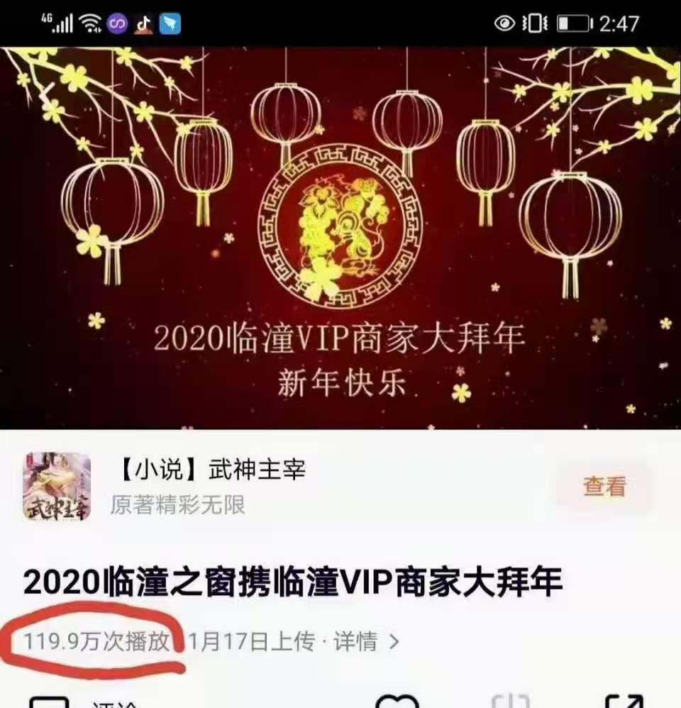 祝贺陕西临潼之窗2020年拜年视频突破1...