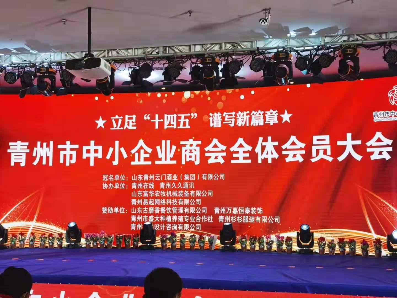 恭喜山东省青州市中小型企业商会全体会员大...