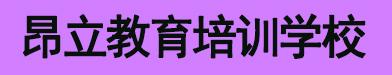 长兴县昂立教育培训学校