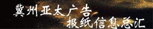 冀州亚太广告报纸招聘信息总汇