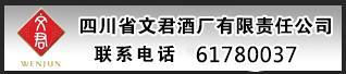 四川省文君酒厂有限责任公司(就业局已审)