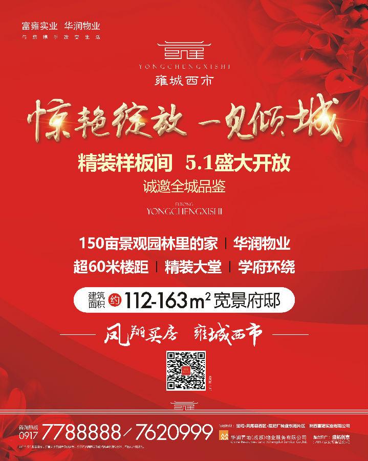 雍城西市:精装样板间 5.1盛大开放