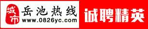 岳池热线网络科技有限公司