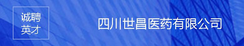 四川世昌医药有限公司