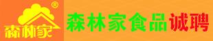 西峡县森林家食品有限公司