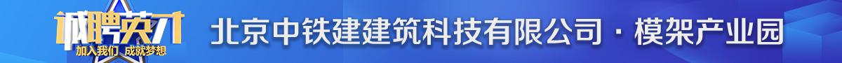 北京中铁建建筑科技有限公司模架产业园
