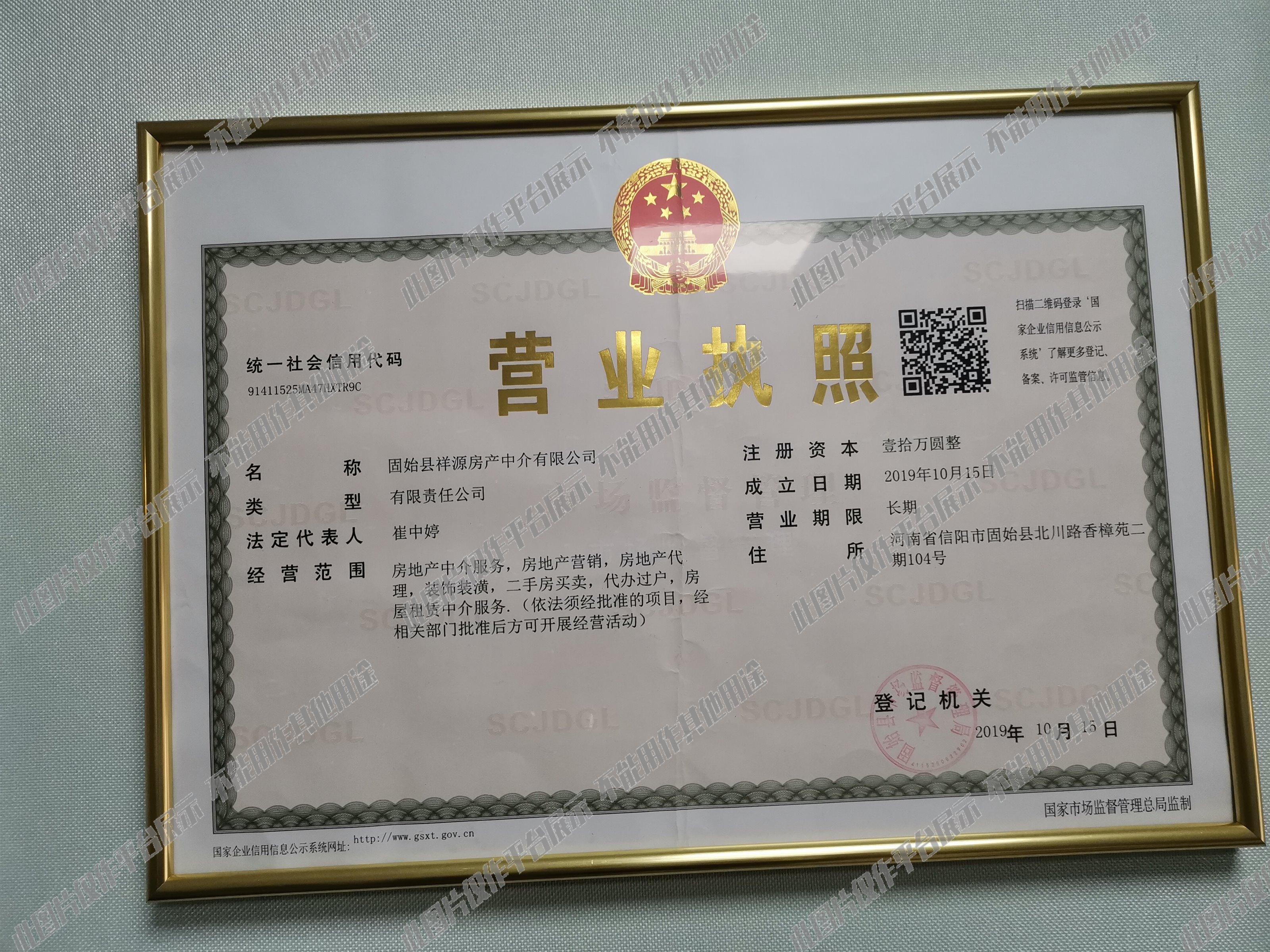 營業執照認證