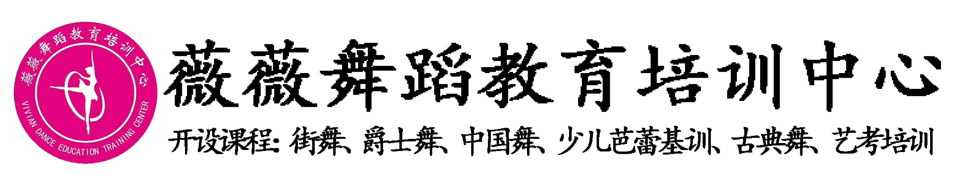 湖口薇薇舞蹈藝術學校