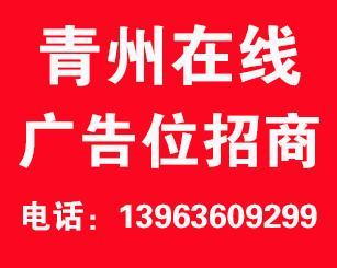 青州在��V告位招商