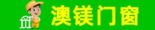 重庆澳镁门窗有限公司