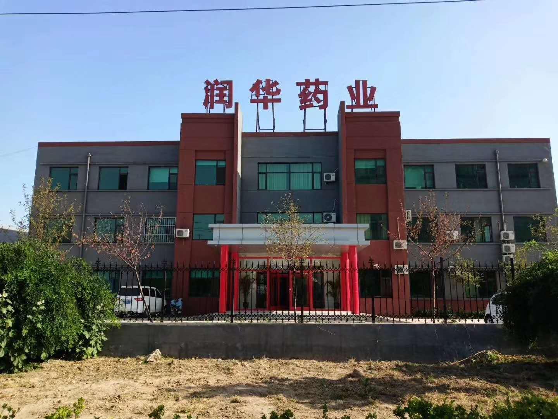 河北潤華藥業有限公司