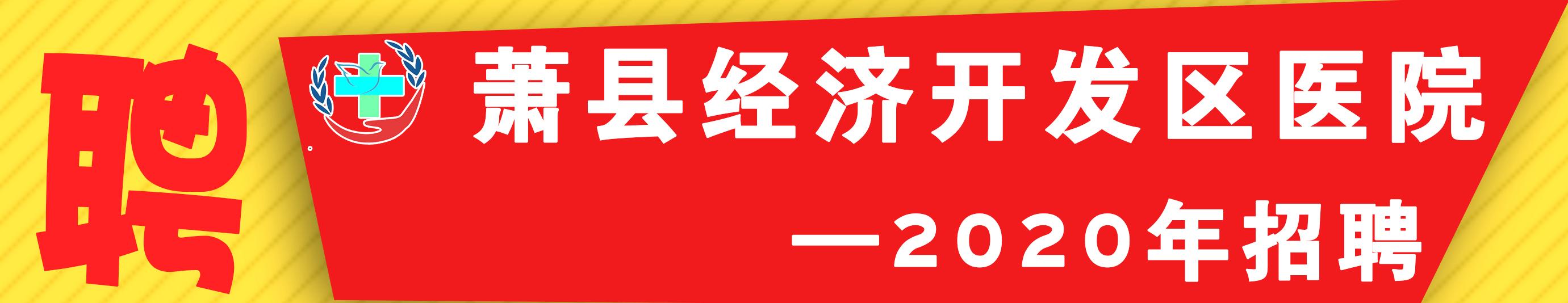 萧县经济开发区医院